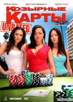 Фильмы казино карты в каких странах разрешено казино